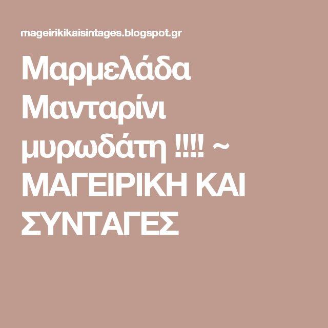 Μαρμελάδα Μανταρίνι μυρωδάτη !!!! ~ ΜΑΓΕΙΡΙΚΗ ΚΑΙ ΣΥΝΤΑΓΕΣ