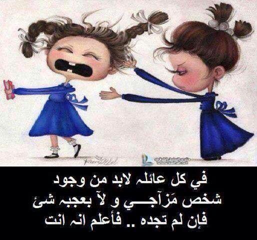 اناااا arabic bahahahahahahaha funny time arabic english funny ...