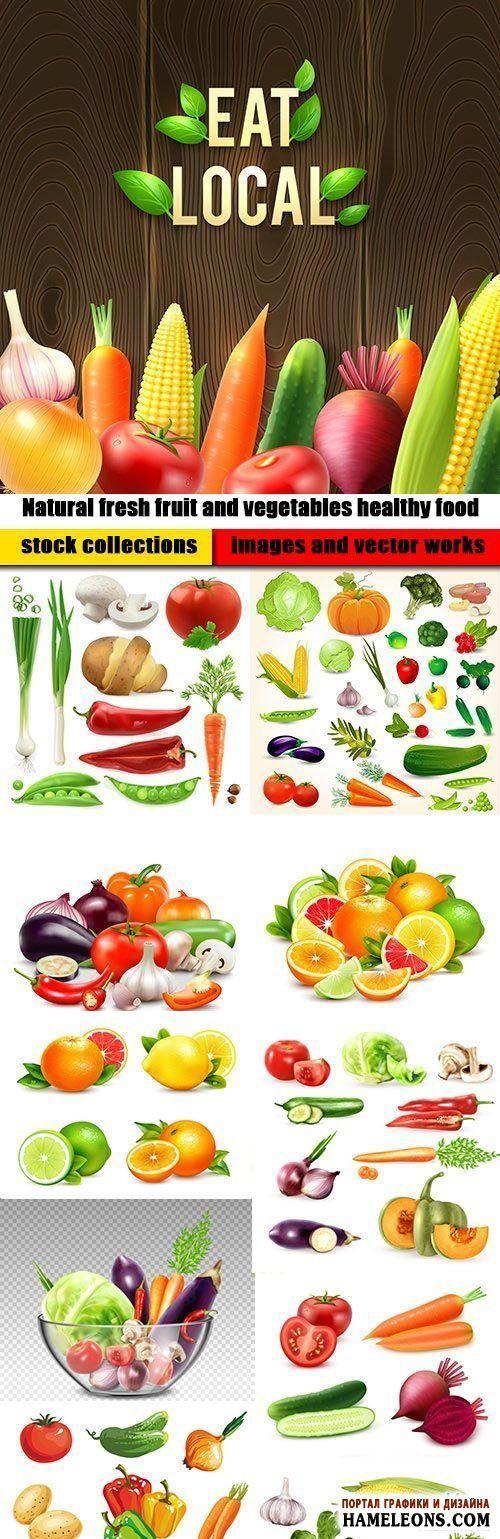 Свежие фрукты и овощи - коллекция в векторе | Natural fresh fruit and vegetables healthy food