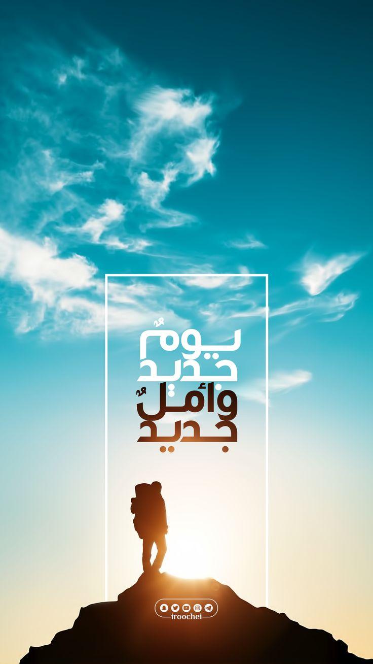 يوم جديد وأمل جديد Cover Photo Quotes Hope Wallpaper Beautiful Quran Quotes