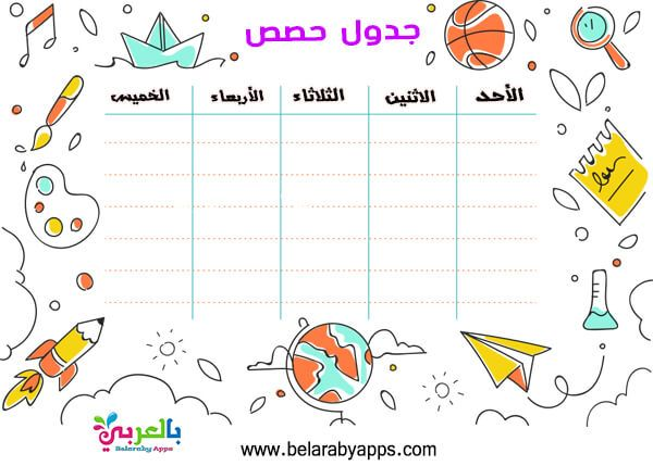 جدول الحصص المدرسية 2021 جدول جاهز للطباعة بالعربي نتعلم School Wedding Details Bullet Journal