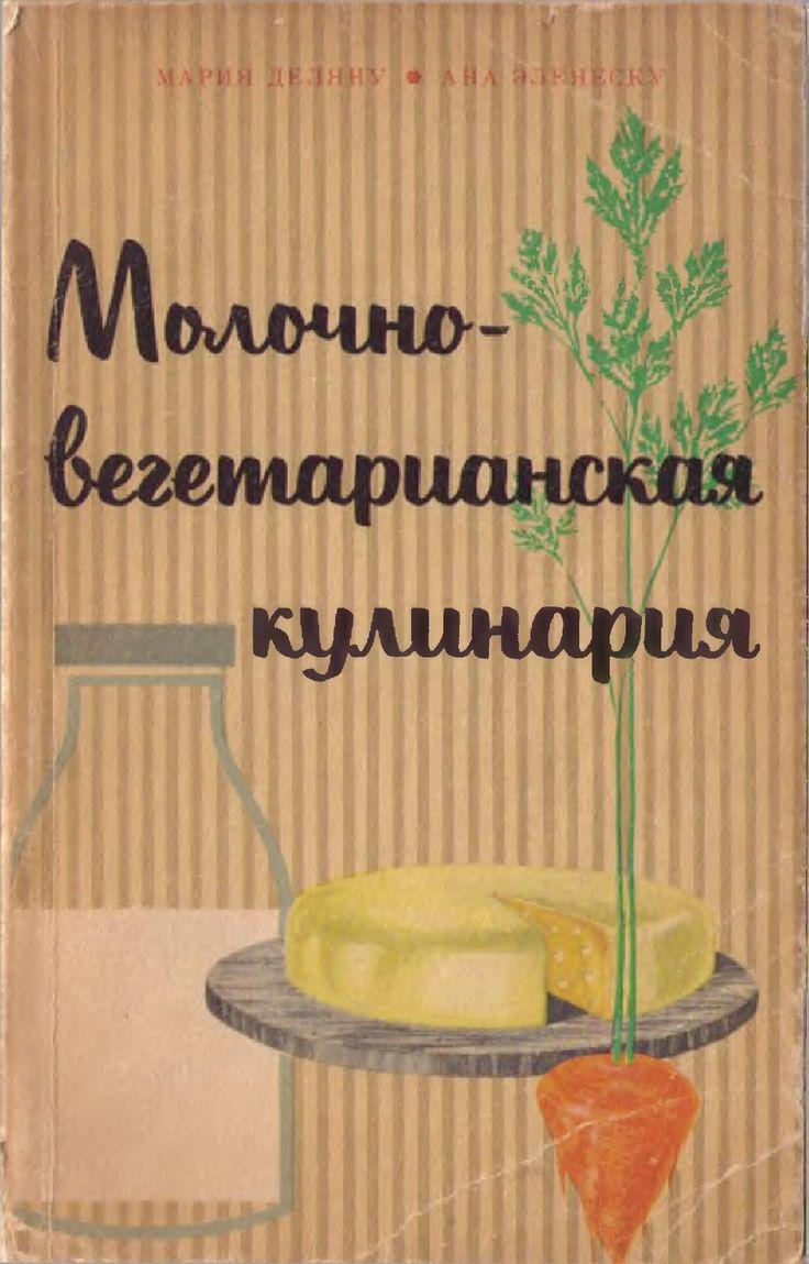 Молочно вегетарианская кулинария 1965