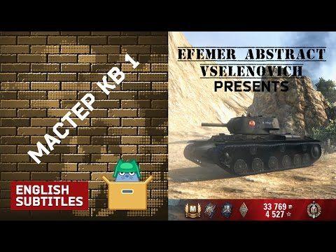 Мастерство на Советских тяжёлых танках WOT - YouTube