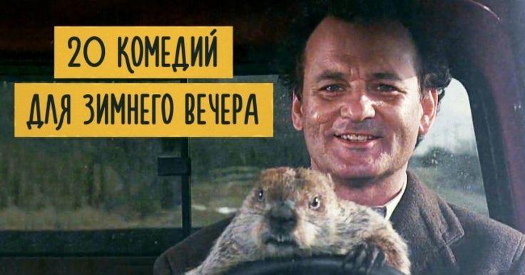 Только самые смешные идобрые фильмы. Выбор читателей AdMe.ru