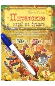 Юрий Гурин - Пиратские игры на бумаге. Лучшие игры на развитие логического мышления, мелкой моторики, внимания