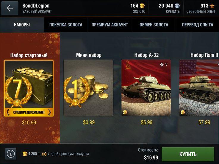 Картинки по запросу слот для танка world of tanks
