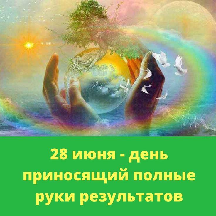 Прогноз на среду, 28 июня 2017  5 – й лунный день до 16:03. Очень благоприятный день, дающий благополучие, благосостояние и приносящий полные руки результатов Природа этого дня означает дающий благополучие и благосостояние. Этот день связан с Лакшми Дэви, которая отвечает за материальное благополучие человека в жизни. Это самый лучший день для совершения всех благоприятных действий.  В этот лунный день благоприятны следующие занятия:  •  лечение, создание любых эликсиров, принятие…