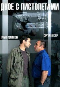 Двое с пистолетами | Смотреть русские сериалы онлайн