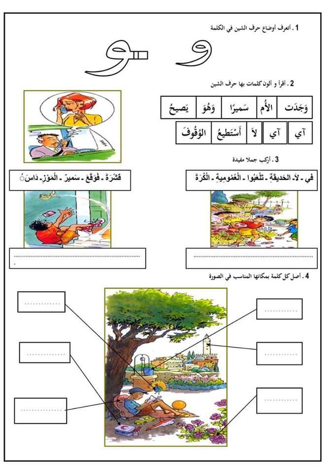 كراسة رااائعة جدا لتعليم القراءة والكتابة للسنة الأولى من دوله المغرب الشقيقة موارد المعلم Arabic Kids Learning Arabic Arabic Worksheets