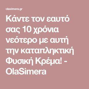 Κάντε τον εαυτό σας 10 χρόνια νεότερο με αυτή την καταπληκτική Φυσική Κρέμα! - OlaSimera