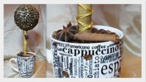 Кофейный топиарий  «Каппучино».  Использованы натуральные природные материалы, корица и бадьян. Кашпо — кофейная кружка.  Такой кофейный топиарий — идеален для украшения кухни и обеденного стола. Прекрасный подарок.  Высота 33 см.  Артикул TC004  Цена 800 р.