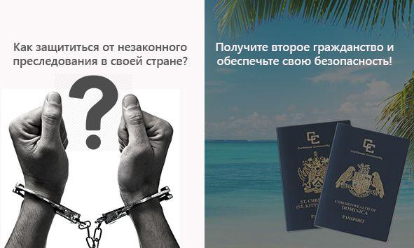http://lnk.al/1gIz гражданство сент люсия