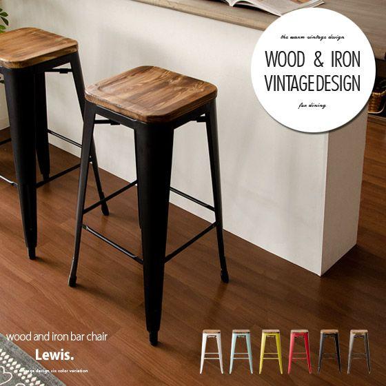 スツール 椅子 チェア ヴィンテージ 木製 北欧 おしゃれ 西海岸。スツール 椅子 チェアー おしゃれ 木製 北欧 西海岸 ヴィンテージ ミッドセンチュリー モダン インダストリアル アイアン 風 チェア 完成品 イス 花台 背もたれなし いす デザインスツール Lewis〔ルイス〕