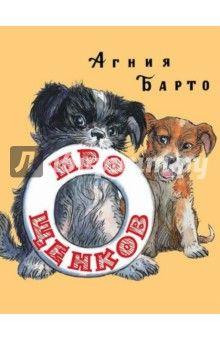 Агния Барто - Про щенков обложка книги