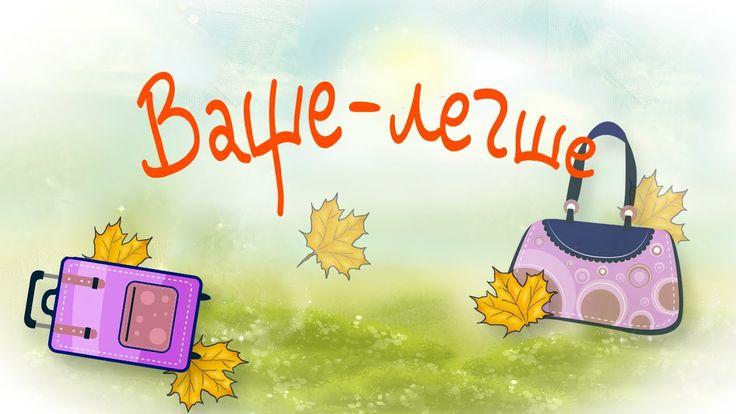Ваще - легше Игры на украинском языке логика для детей от 2-х лет  Наш канал на ютубі https://www.youtube.com/user/OljaTivi   Дитина, малюк, навчання, для хлопців, для дівчат, розвиваючі мультфільми, навчальні ігри, игры, обучающие,  развивающие, видео, для малышей, для детей, на украинском языке, українською, мультики, для розвитку дитини, для дітей уроки, для дошколят, для дошкольников
