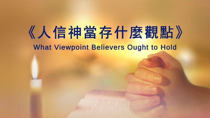 全能神的發表《人信神當存什麼觀點》