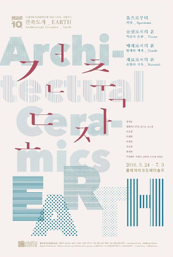 Korean poster design - Typographic Korean Typographic Posters