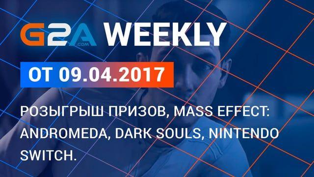 G2A Weekly - это еженедельные видео об основных событиях в игровой индустрии. В каждом выпуске разыгрываются призы от площадки G2A. Будьте в курсе последних новостей и участвуйте в розыгрышах! Подписывайтесь, чтобы не пропустить обновления и халявные игры.  Наш канал на youtube: youtube.com/channel/UCC-IDdF-EdeQ_9LneIe0a6w