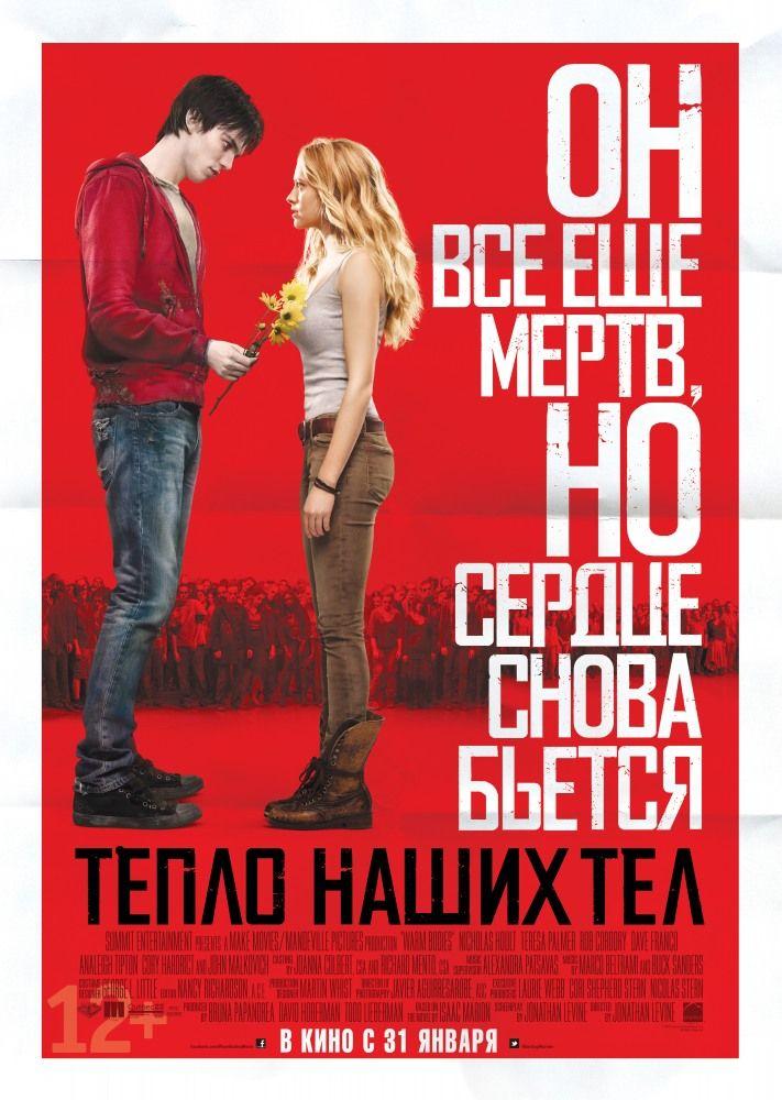 Тепло наших тел (2013) — КиноПоиск