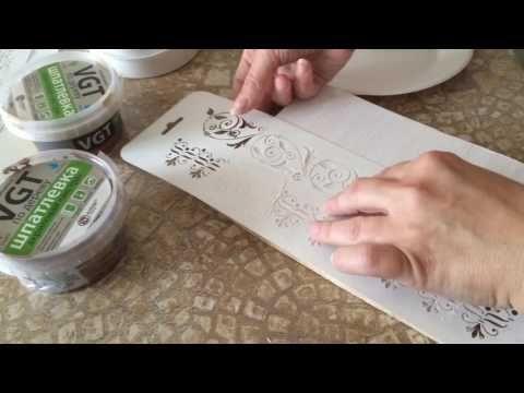 Видеозапись шпатлёвка в декупаже