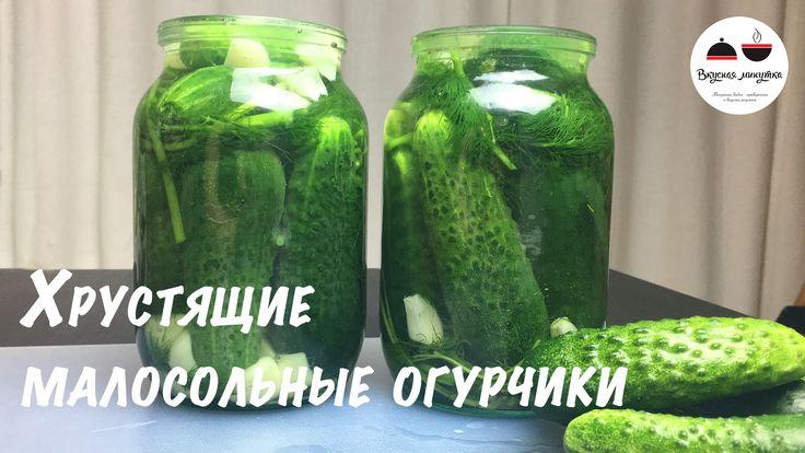 Малосольные Огурцы Хрустящие Самый простой и быстрый рецепт малосольн...