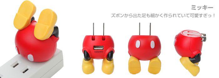 【楽天市場】[予約]ディズニーキャラクター/USB-AC充電器 おしりシリーズ【ミッキー/プーさん/ドナルド/コンセントにダイブ/充電器/充電】[11月上旬入荷予定]【RCP】【楽ギフ_包装】:スマホケースのHameeストラップヤ