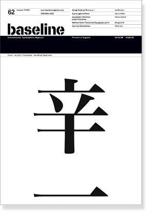 99 best cover junkie baseline magazine images on pinterest letterpresses magazine covers