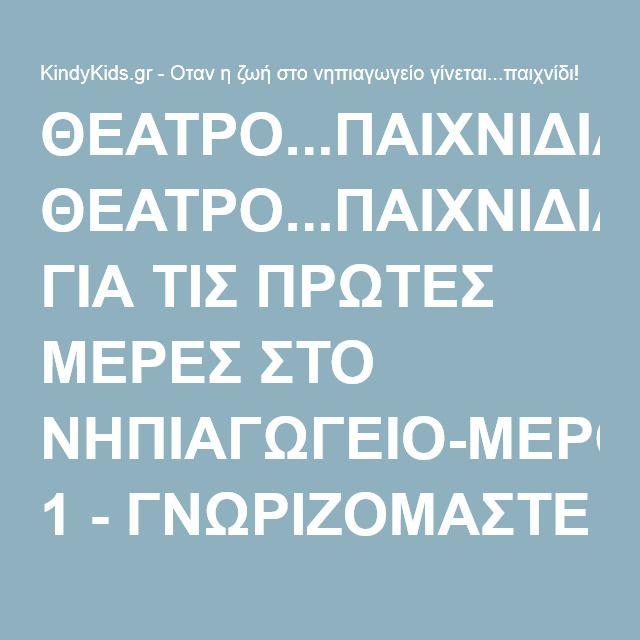 ΘΕΑΤΡΟ...ΠΑΙΧΝΙΔΙΑ ΓΙΑ ΤΙΣ ΠΡΩΤΕΣ ΜΕΡΕΣ ΣΤΟ ΝΗΠΙΑΓΩΓΕΙΟ-ΜΕΡΟΣ 1 - ΓΝΩΡΙΖΟΜΑΣΤΕ ΜΕΤΑΞΥ ΜΑΣ