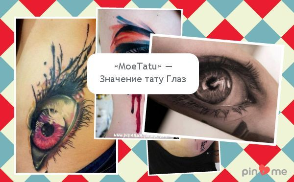 Татуировка с изображение глаз! Выяснем значение символа. #tattoo #tats