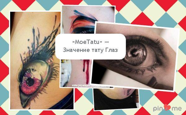 Татуировка с изображение глаз! Выяснем значение символа. #tattoo #tats