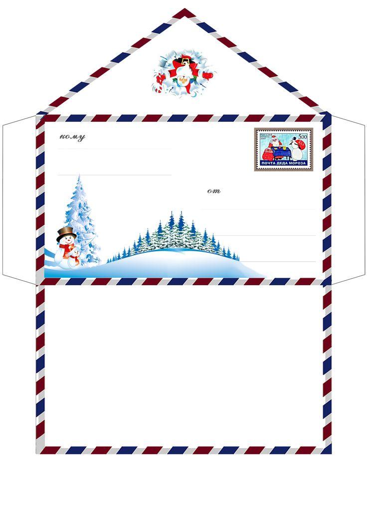 конверты новогодние картинки
