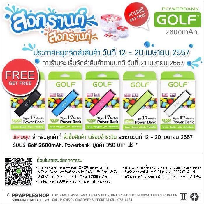 แจกฟรี Golf 2600mAh. มูลค่า 350 บ. สั่งซื้อสินค้าตั้งแต่ 800 บาทขึ้นไป ดูรายละเอียดได้ที่ http://evpo.st/OMJ2mZ