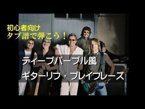 ディープパープルのリフをギターで弾こう! - YouTube タブ譜のダウンロードは現在準備中です。
