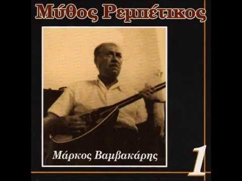 ΜΥΘΟΣ ΡΕΜΠΕΤΙΚΟΣ - Μάρκος Βαμβακάρης (1997) (full album)