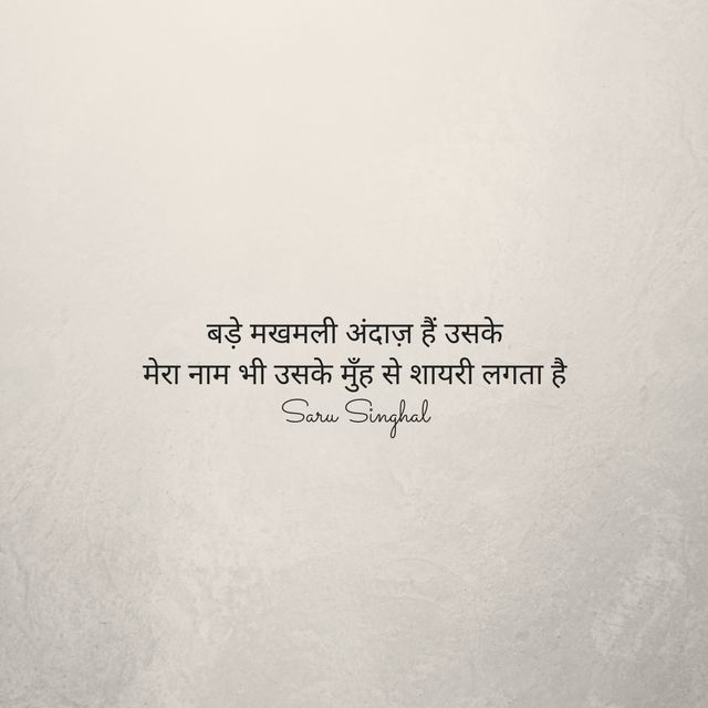I would like to take this opportunity to say that my name is Saru, not Charu, not Saaru, and definitely not Sharu. Please take note.  P. S. 'Bahut' is technically better than 'bade' in this post but somehow I like the flow of the latter.  www.sarusinghal.com  #quote #hindi #shayari