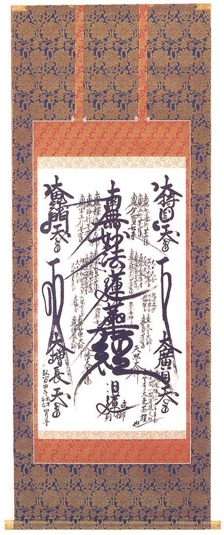 the gohonzon scroll | Nichiren Mandala
