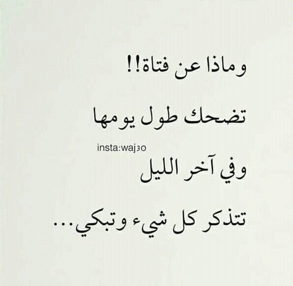 Pin By Chloe Kfoury On أحببتك أكثر مما ينبغي Mood Quotes Queen Quotes Arabic Love Quotes