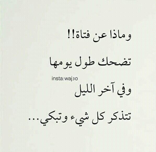 Pin By Vanisya Sarsetta On أحببتك أكثر مما ينبغي Mood Quotes Queen Quotes Arabic Love Quotes