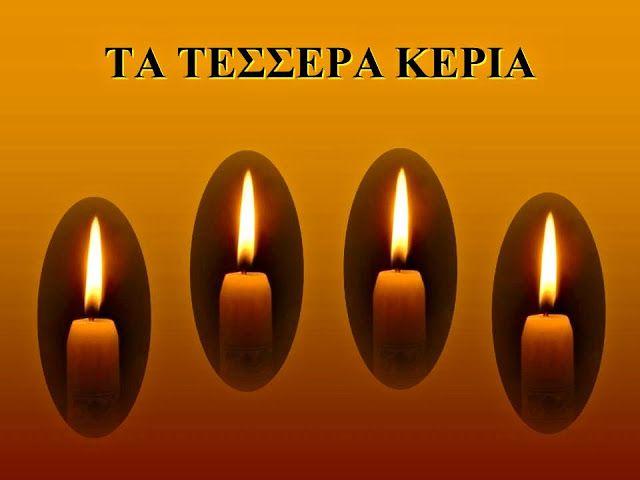 Τα τέσσερα κεριά …(Αφιερώστε 2 λεπτά και διαβάστε το) | ΑΡΧΑΓΓΕΛΟΣ ΜΙΧΑΗΛ