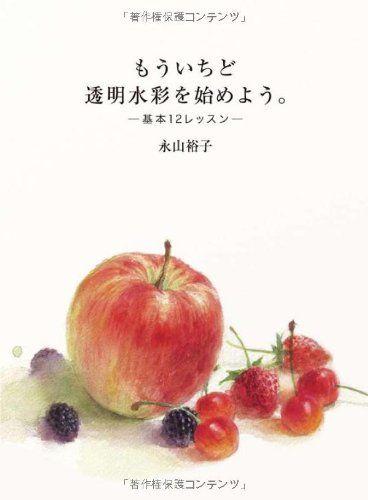 もういちど 透明水彩を始めよう。 基本の12のレッスン 永山裕子 http://www.amazon.co.jp/dp/4766124057/ref=cm_sw_r_pi_dp_y2vmvb0QJGQRF