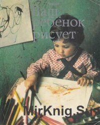 Ваш ребенок рисует
