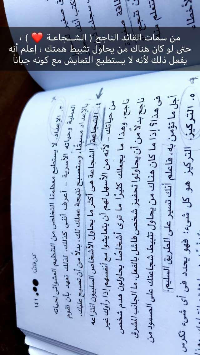 Pin By Eqbal On يوميات تفاؤل وتشجيع Quotes Math Math Equations