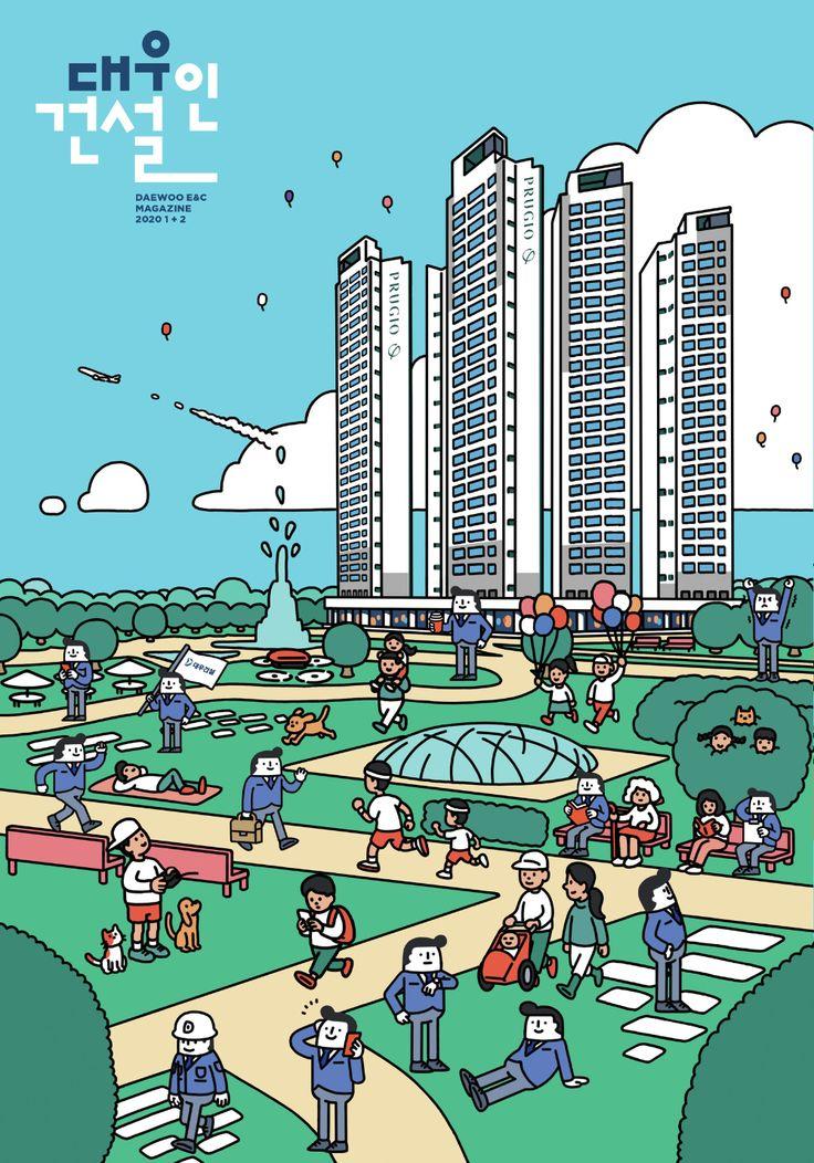 대우건설 사보 2020년 12월호 그래픽 디자인, 디지털 아트 in 2020