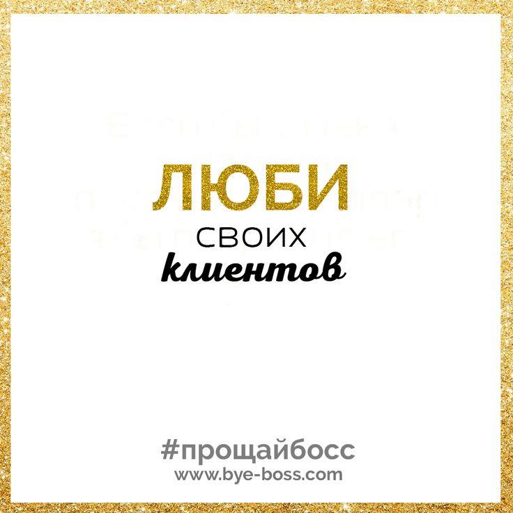 Никакой маркетинг или супер-продавцы не спасут ваш проект, если вы не любите своих клиентов!  #маркетинг #цитата #постер #плакат #успех #бизнес #прощайбосс