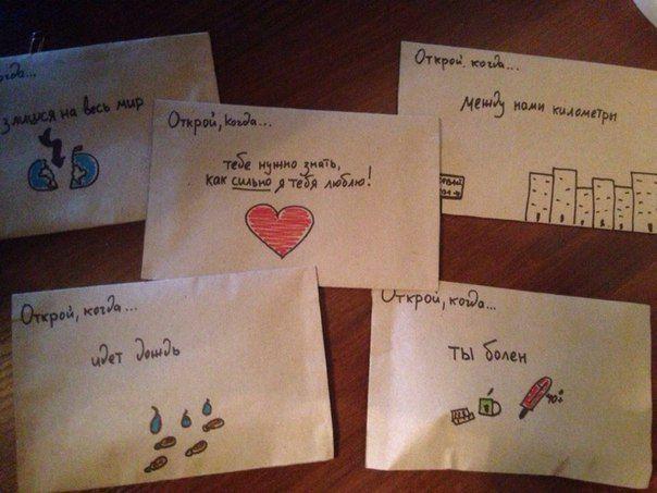 """Письма """"Открыть, когда..."""". Суть идеи проста: вы дарите дорогому для вас человеку (мамапапелюбимомуподруге) пачку конвертов с письмами, на которых написано """"Открыть, когда будет грустно"""", """"Открыть, когда тебе нужно будет знать, как сильно я тебя люблю"""" и т.д."""