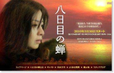 八日目の蝉 | NHKドラマ