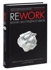 «Rework. Бизнес без предрассудков», Джейсон Фрайд