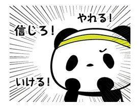 buta@お買いものパンダ(楽天パンダ) (@okaimono_panda) | Twitter
