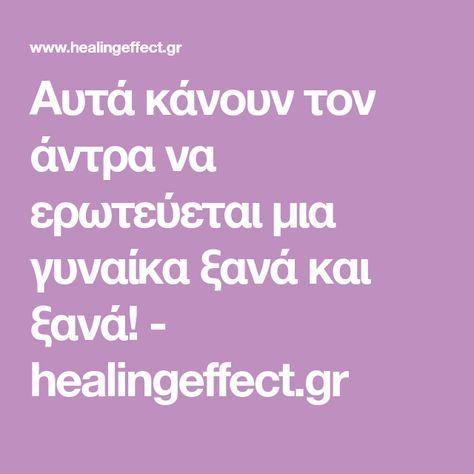 Αυτά κάνουν τον άντρα να ερωτεύεται μια γυναίκα ξανά και ξανά! - healingeffect.gr