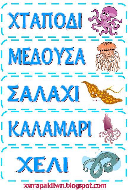 """""""Ταξίδι στη Χώρα...των Παιδιών!"""": Ας γνωρίσουμε τα πλάσματα της θάλασσας, μέσα από κάρτες λέξεων!"""